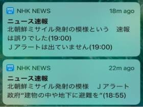 Japan's National Public Broadcaster Sent Out A False Alert About Japan Being The Target Of A Launched Missile